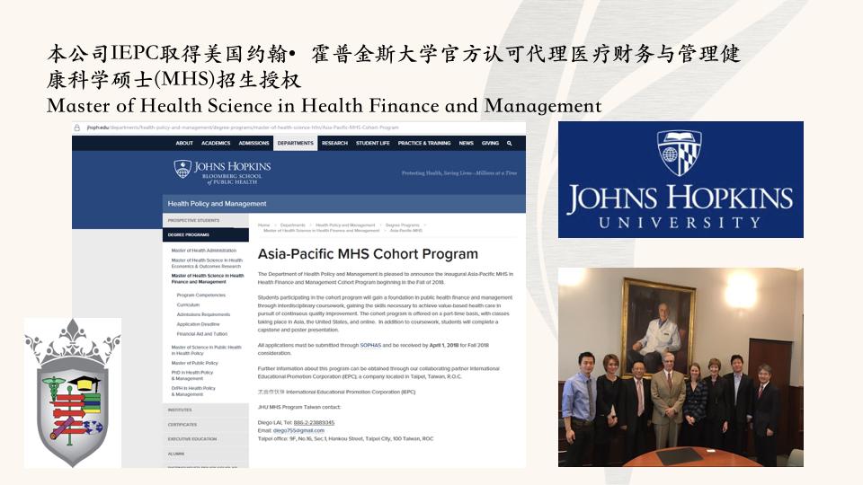 JHP 1月10日 上海说明会 .001