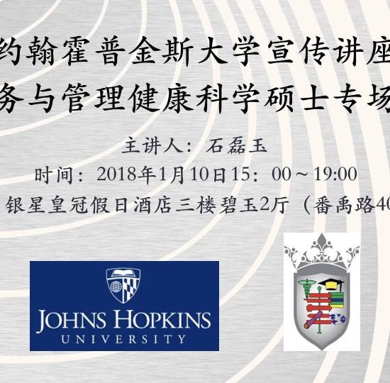 JHP 1月10日 上海说明会 .002