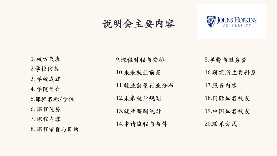JHP 1月10日 上海说明会 .003