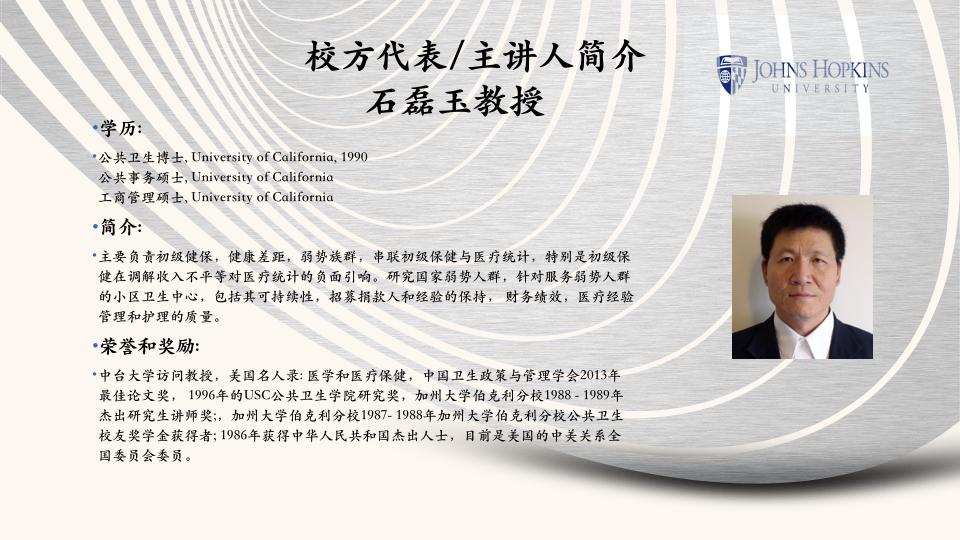 JHP 1月10日 上海说明会 .004