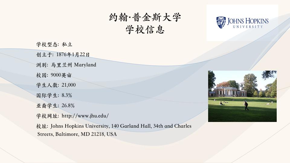 JHP 1月10日 上海说明会 .005