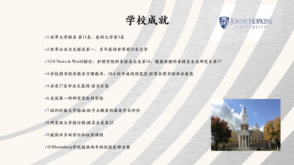 JHP 1月10日 上海说明会 .006