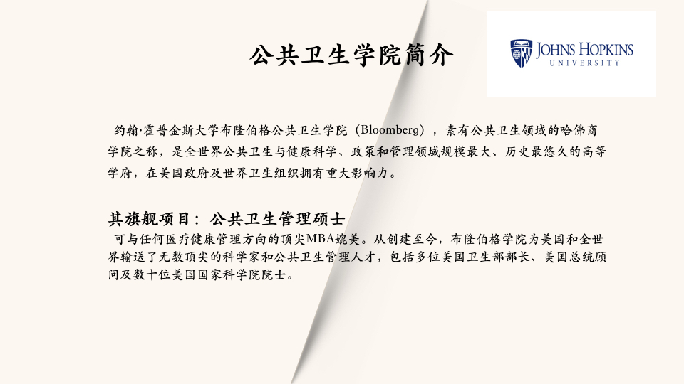 JHP 1月10日 上海说明会 .007