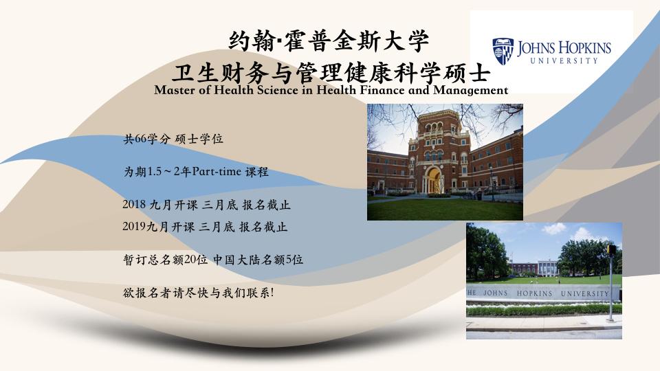 JHP 1月10日 上海说明会 .008