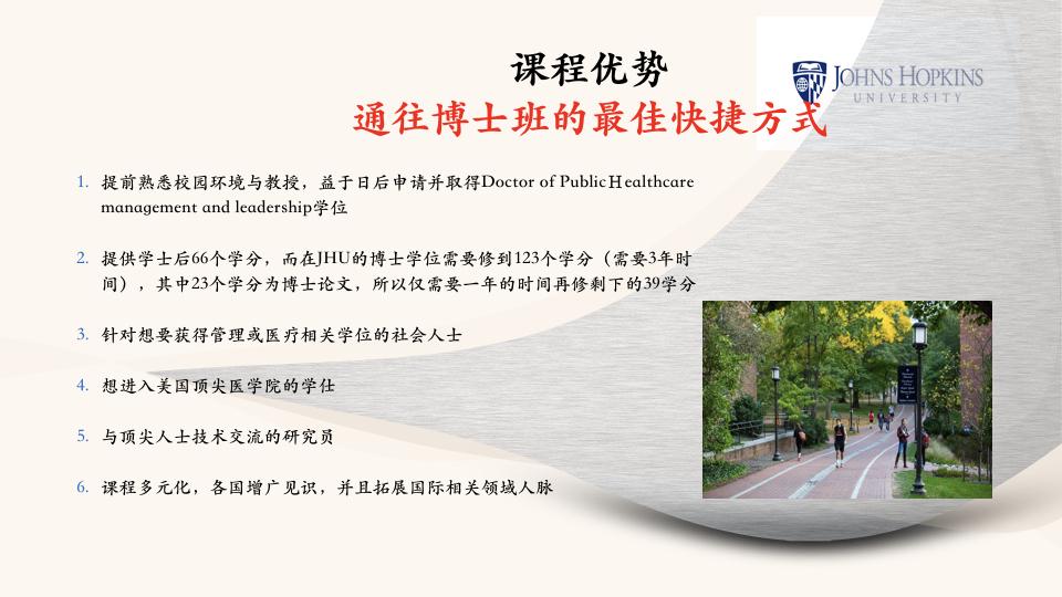 JHP 1月10日 上海说明会 .009