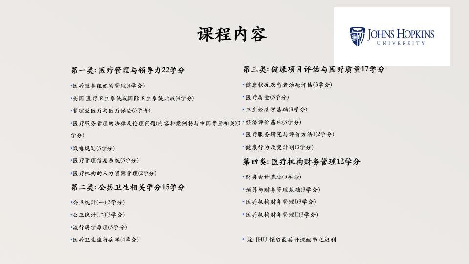 JHP 1月10日 上海说明会 .010