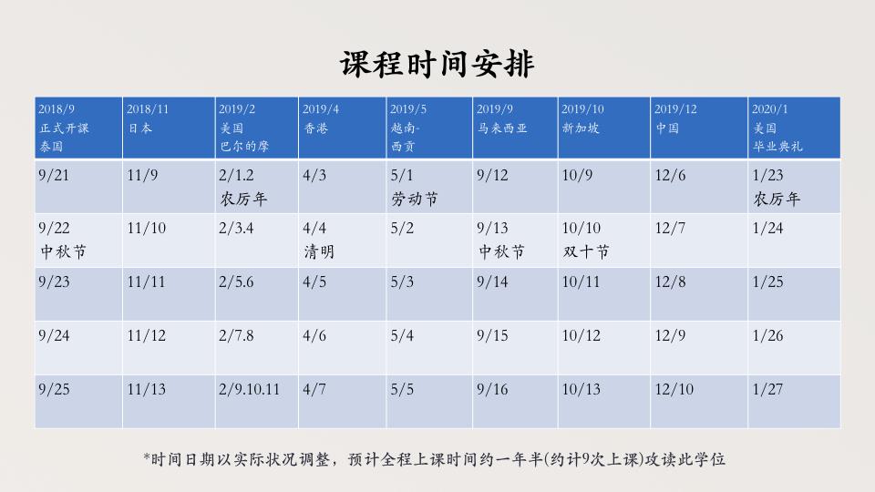 JHP 1月10日 上海说明会 .012