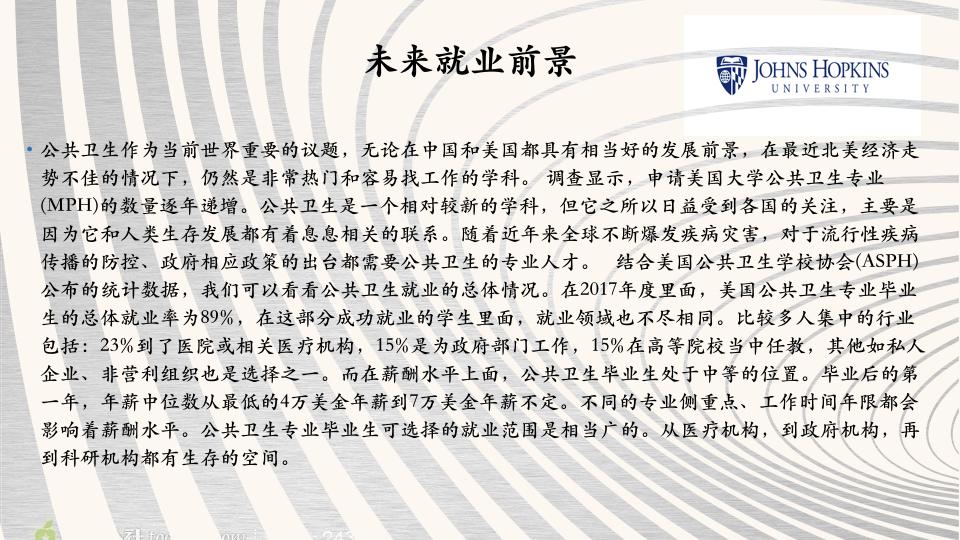 JHP 1月10日 上海说明会 .013