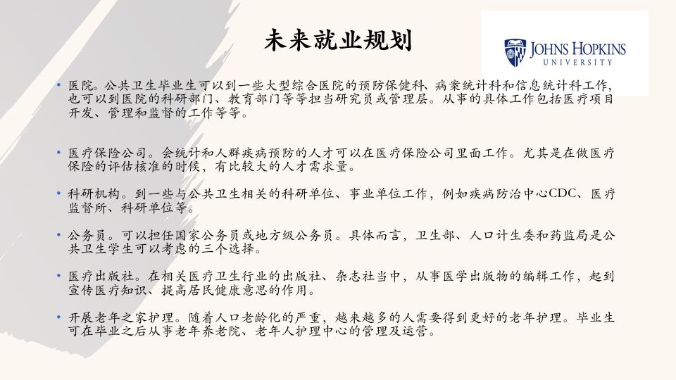 JHP 1月10日 上海说明会 .015