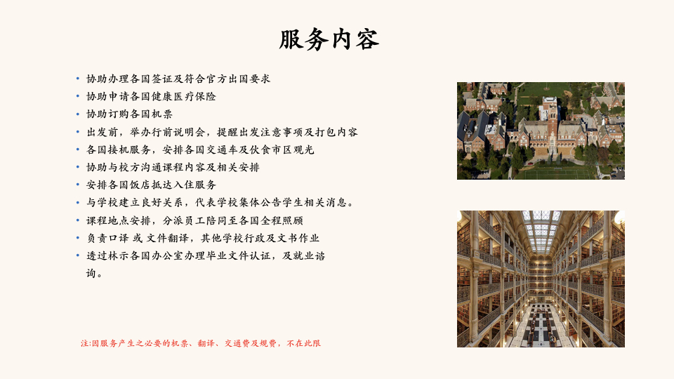 JHP 1月10日 上海说明会 .020