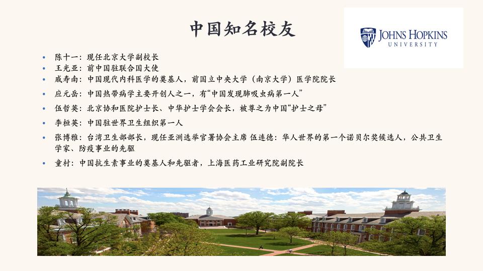JHP 1月10日 上海说明会 .022