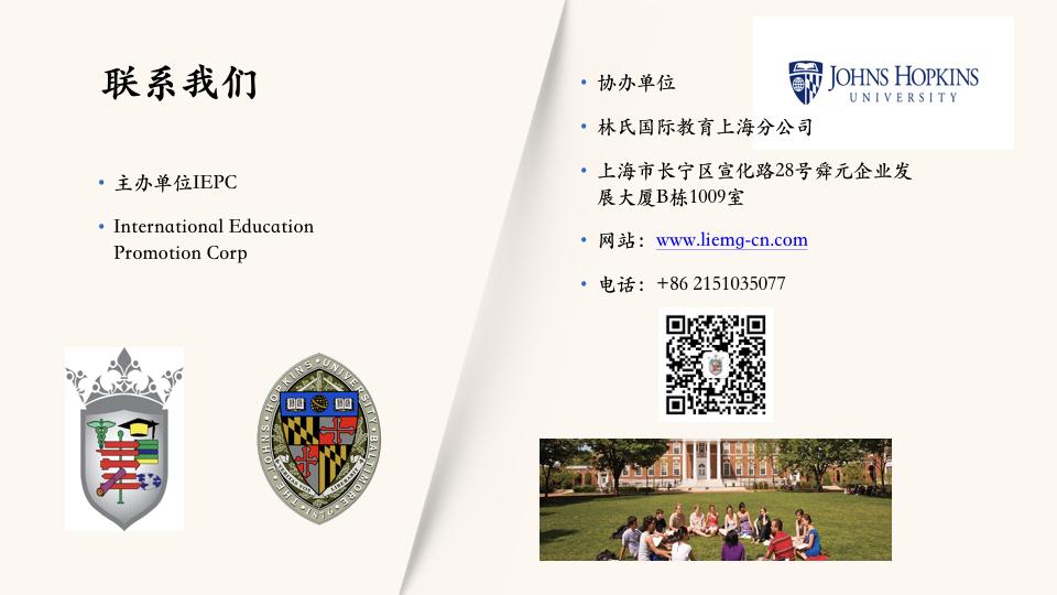 JHP 1月10日 上海说明会 .023